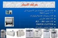 ماكينات تصوير مستندات للبيع والتقسيط