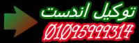 المتوهج  صيانة  غسالات  اندست 01207619993 ( ميدان الحجاز )   صيانة بالضمان 0235710008  اصلاح دراير اندست