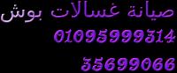 المتوهج  صيانة ايس ميكر  بوش  01023140280 ( مدينة نصر ) صيانة بالضمان 0235710008 اصلاح دراير  بوش