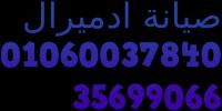 صيانة ثلاجات ادميرال ( 0235699066 – 0235710008 ) وكيل غسالات ادميرال