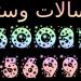 cooltext1002854387