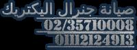 خدمة ثلاجات جنرال اليكتريك (( 0235710008-  01112124913)) مركز خدمة جنرال اليكتريك