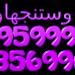 cooltext1798208996