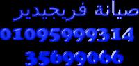صيانة غسالات اطباق فريجيدير فيصل  0235699066 – 01095999314 مركز خدمة فريجيدير