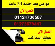 شركة نقل غرف تصوير الى جميع انحاء مصر 01124736587