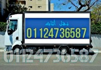 الشامل لنقل الأثاث من جميع أنحاء 6 أكتوبر 01124736587