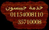 أقوى خدمة إصلاح ثلاجات جيبسون 01223179993 ** 35682820 صيانه أفضل