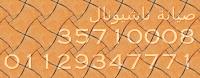 اماكن صيانة ثلاجات ناشيونال 01129347771 – القاهرة الجديدة — 0235710008 توكيل ناشيونال