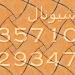 cooltext1930720840