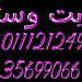 مركز صيانه وايت وستنجهاوس 01096922100*35682820*01210999852 خدمه فائقه الجوده