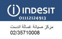 رقم صيانة اندست فرع قليوب فى القليوبية 01093055835 الدعم الفنى صيانة ثلاجات اندست قليوب