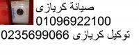 رقم صيانة كريازى فرع قليوب فى القليوبية 01093055835 الدعم الفنى صيانة ثلاجات كريازى مصر
